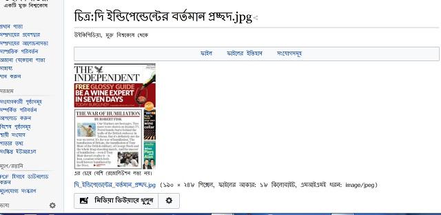 Maniak Menulis Dijadikan Rujukan Wikipedia Bangladesh 2