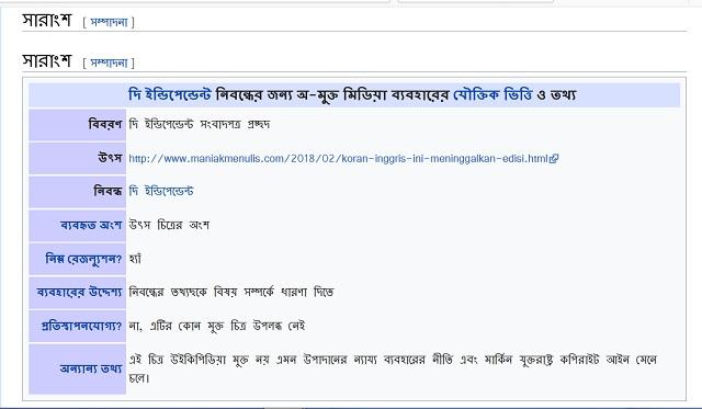 Blog MM, Maniak Menulis Dijadikan Referensi Wikipedia Bangladesh